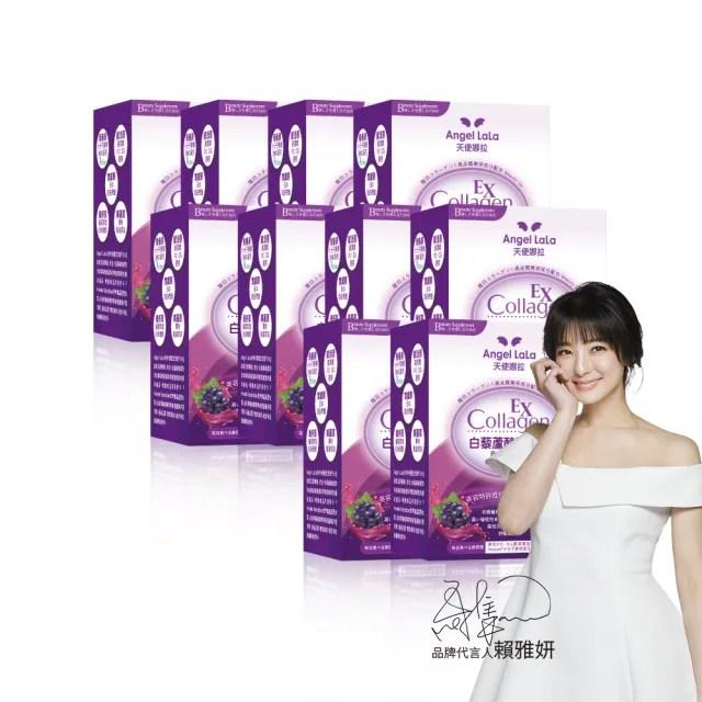 【Angel LaLa 天使娜拉】白藜蘆醇膠原飲(10包/盒x10盒)