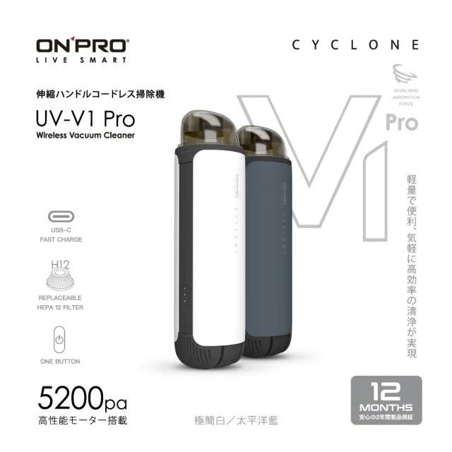 【ONPRO】UV-V1 Pro第二代迷你無線吸塵器(快速到貨)