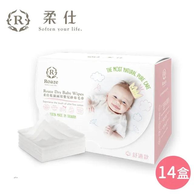 【Roaze 柔仕】MIT乾濕兩用紗布毛巾 - 舒適款(160片 X 14盒)
