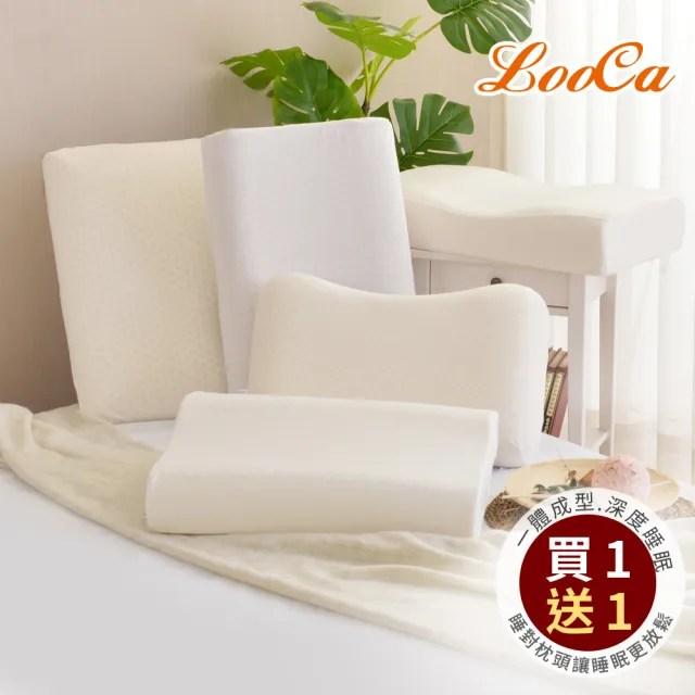 【買1送1】LooCa 護頸深度睡眠乳膠枕/記憶枕(五款任選)