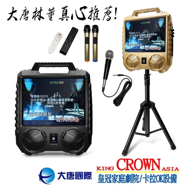 【CROWN 皇冠】行動無線卡拉OK多媒體影音伴唱機(DA-168H)
