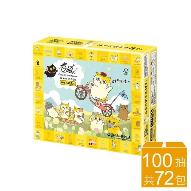 【春風】黃阿瑪抽取式衛生紙 100抽x12包x6串