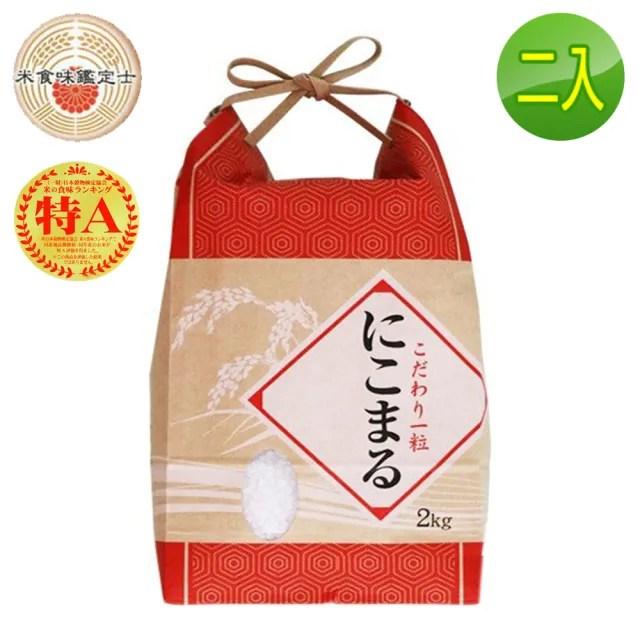 【悅生活】谷穗--特A級 長野縣爆Q松阪越光米100%日本直送/2kg 二入組(壽司米 太極米漿粥 調整體質)