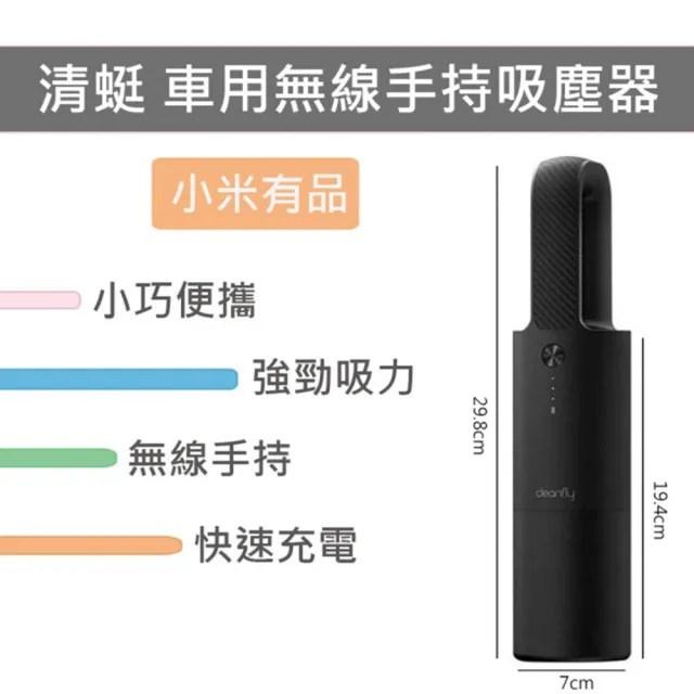 【小米有品】清蜓 車用無線手持吸塵器(FVQ-黑色)