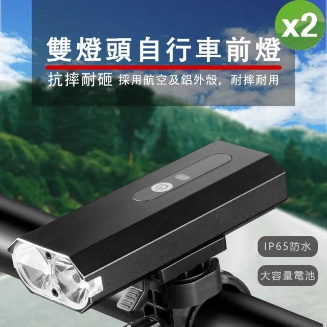 【家居543】鋁合金雙燈頭自行車燈X2入(USB充電/流明值800LM)