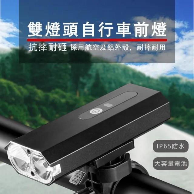 【家居543】鋁合金雙燈頭自行車燈(USB充電/流明值800LM)