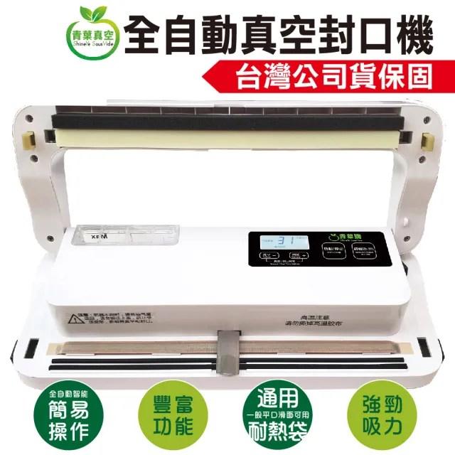 【青葉】P290B 真空包裝機 強力吸嘴 乾濕兩用免專用袋(公司貨)
