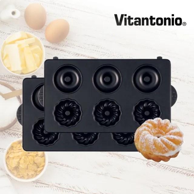 【Vitantonio】鬆餅機甜甜圈烤盤