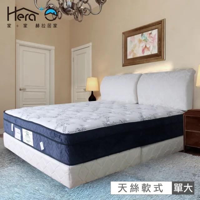 【HERA 赫拉】Rachel高級天絲三線獨立筒床墊單人3.5尺(單人3.5尺)