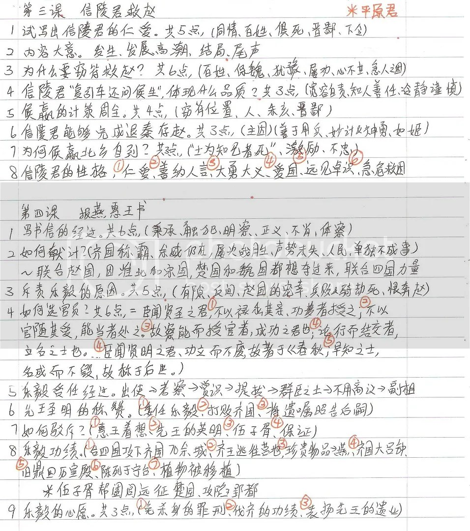 SPM中國文學考生聚會: 嘿!我的筆記