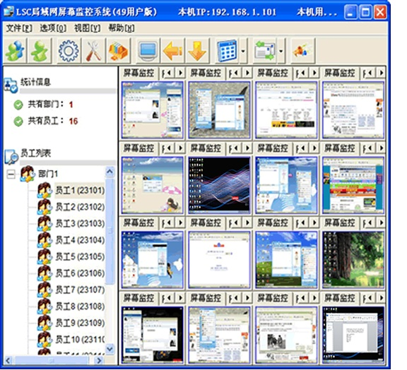 電腦監控軟體-實時監控電腦聊天內容(包括區域網電腦監控) - 壹讀