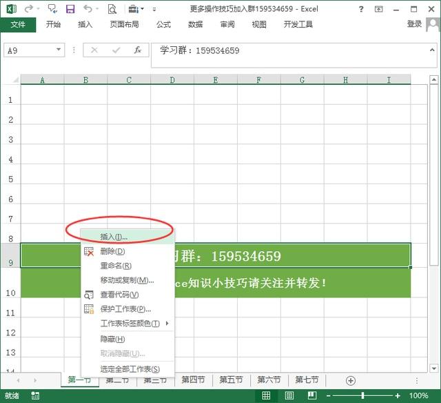 Excel文件中大批量工作表如何自動生成目錄 - 壹讀
