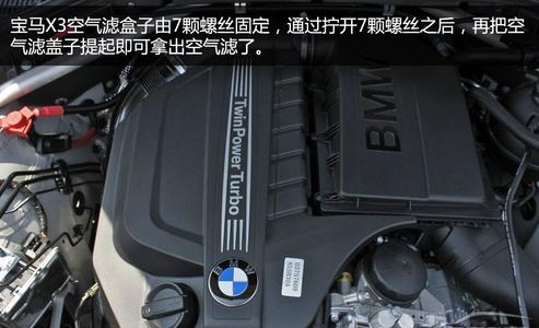 寶馬X3怎麼換空氣空調濾芯 寶馬X3拆卸濾芯教程 - 壹讀