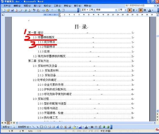 Word 2003裡面增加目錄的方法 - 壹讀