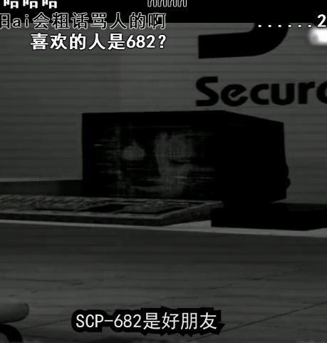 【新人必知】在國內著名的SCP - 壹讀
