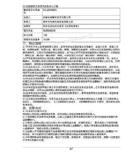 柳州市夺势机械制造有限公司合同内页