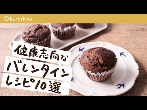 【保存版】健康志向な人のためのバレンタインレシピ 10選|クラシル