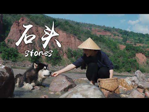 """捡了25斤石头,做了一大桌""""石头宴"""",还做了两幅手工小画【滇西小哥】"""