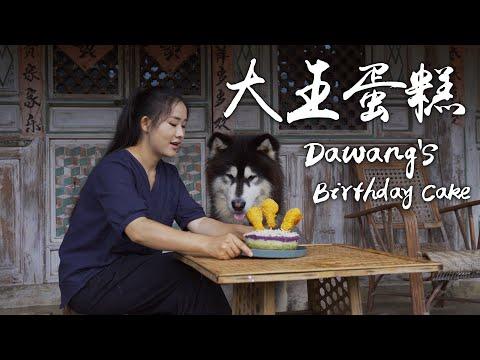 大王特辑(二)用肉做的蛋糕,帮大王庆祝三岁生日~【滇西小哥】