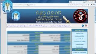 انشاء بريد اكتروني رسمي لطلاب وطالبات جامعة طيبة Youtube