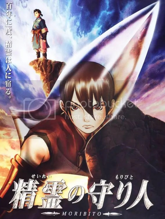 First Look Moribito Guardian Of The Spirit Have Spear Will Travel