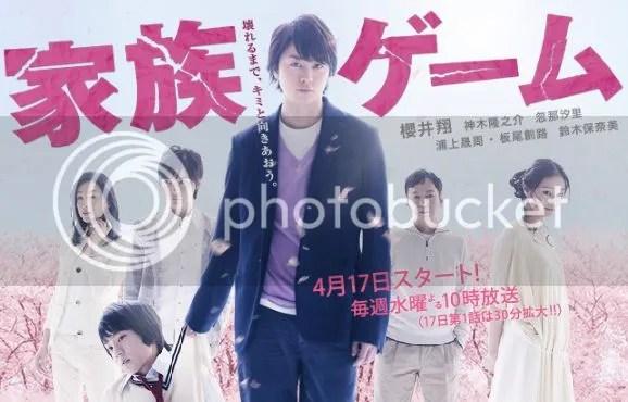 Promo Poster photo Kazoku_Game_zps3229b722.jpg