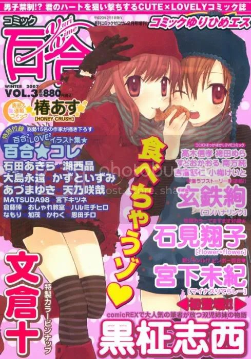 Yuri Hime S Volume 3 Cover.