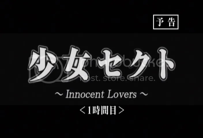 Shoujo Sect ~Innocent Lovers~ OVA 1.
