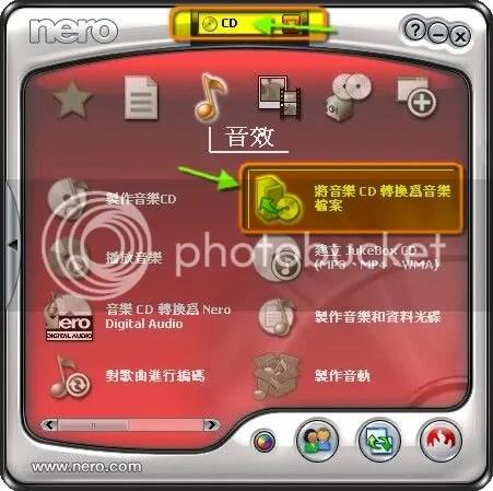CD轉MP3用NERO7以上就可以轉檔 @ 佑昇資訊-佑昇的電腦世界 :: 痞客邦