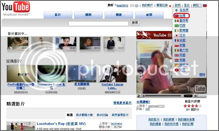 【新聞】YouTube繁體中文版現身! - kmi3012的創作 - 巴哈姆特