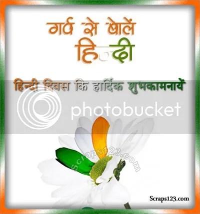 Images Hindi Diwas Greetings Status And Cover Pic