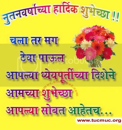 Marathi new year messages merry christmas and happy new year 2018 marathi new year messages m4hsunfo