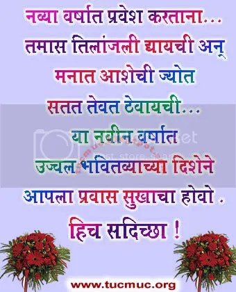 Happy new year 2018 images shayari in marathi wallsmiga happy new year in marathi i pictures status for fb whatsapp m4hsunfo