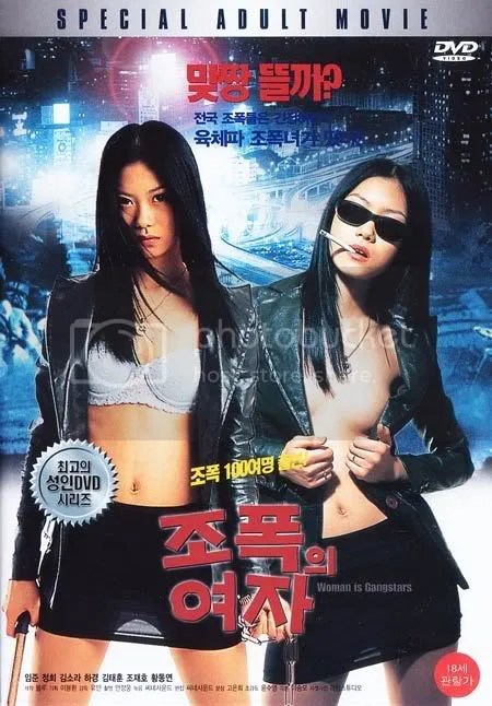 Woman is Gangstars (2001)