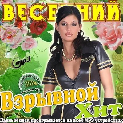 VA - Весенний Взрывной Хит (март 2012) MP3
