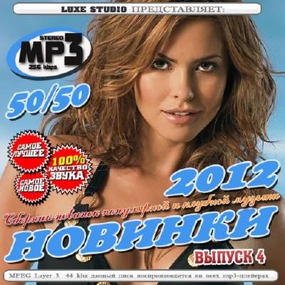 VA-Новинки 4 50/50 (март 2012)
