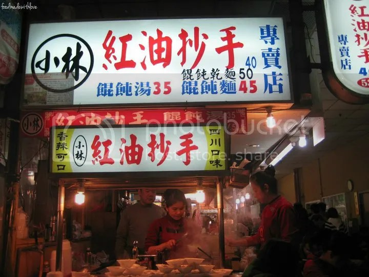 Wantons in Chilli oil and vinegar from Taiwan - Shilin Night Market