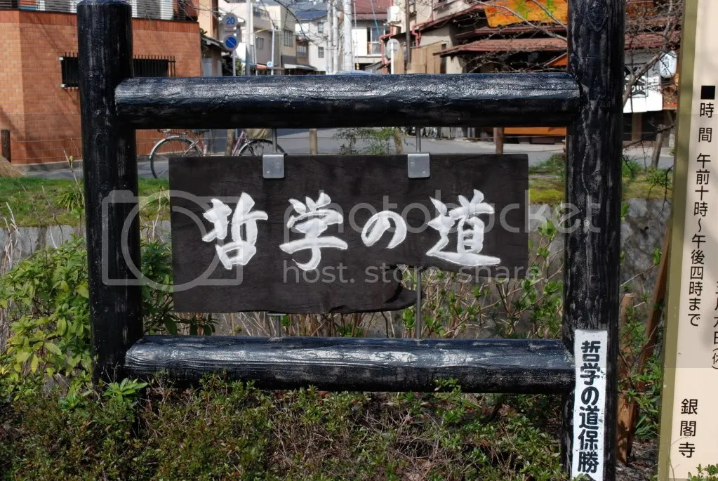 It says, Philosophers Path (哲学の道看板)