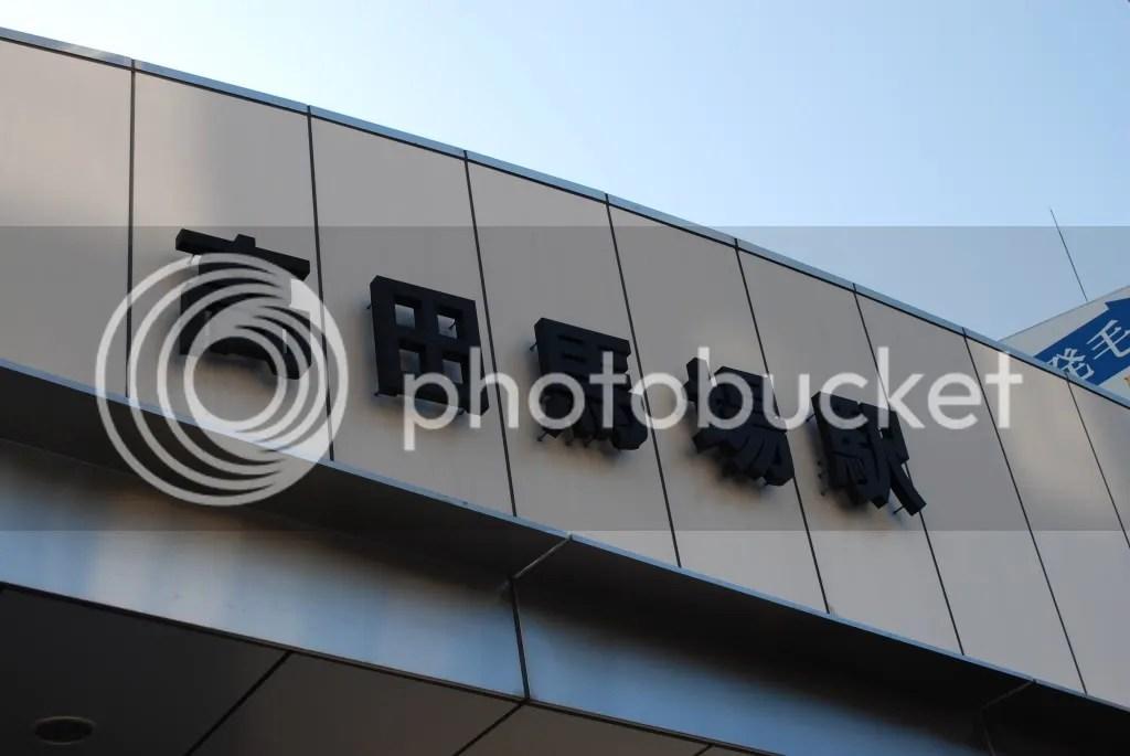 Takadanobaba station sign