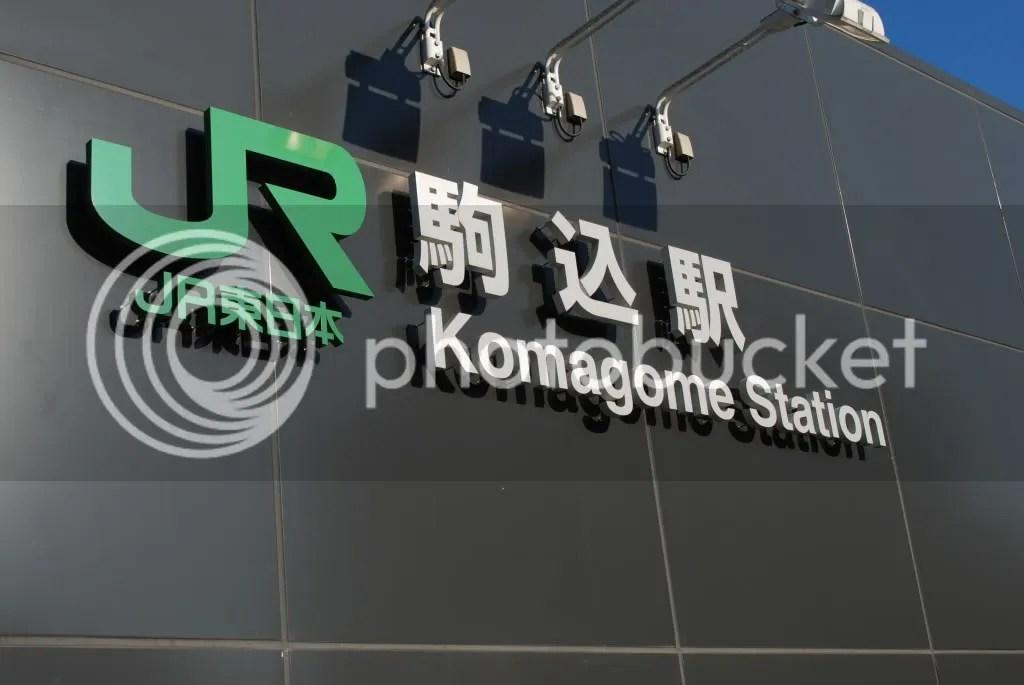 Komagome Station sign