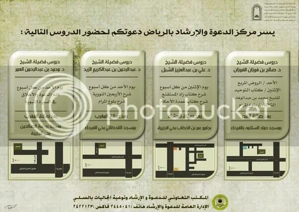 975b58dd.jpg سلسلة الدروس العلمية picture by musaadpic