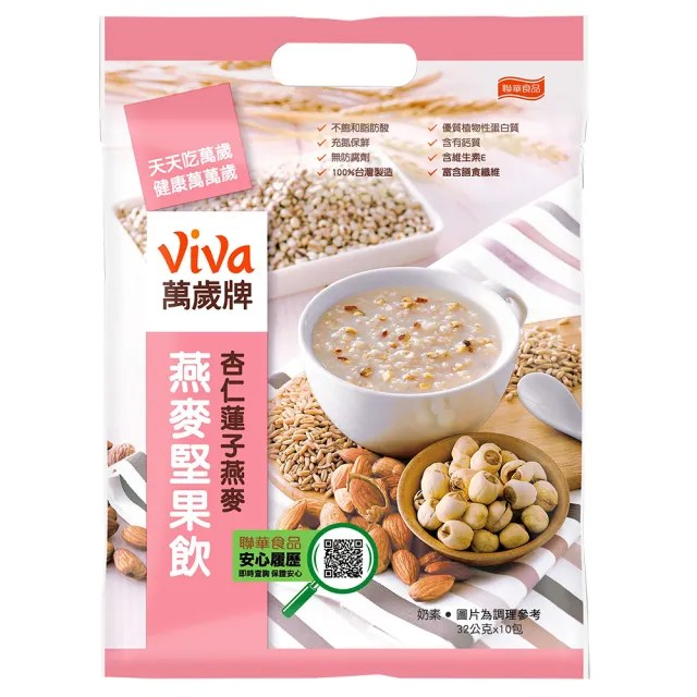 【萬歲牌】燕麥堅果飲-杏仁蓮子燕麥(32gx10包)
