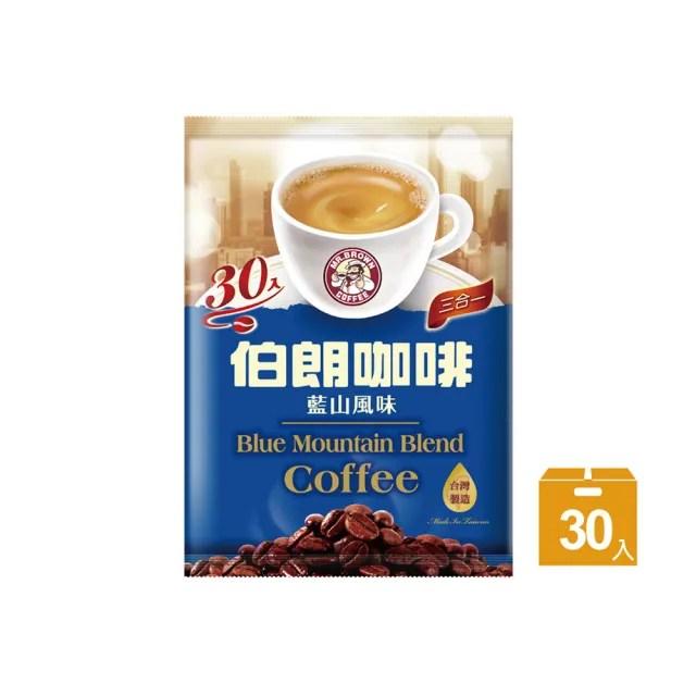 【伯朗咖啡】三合一藍山風味-30入/袋