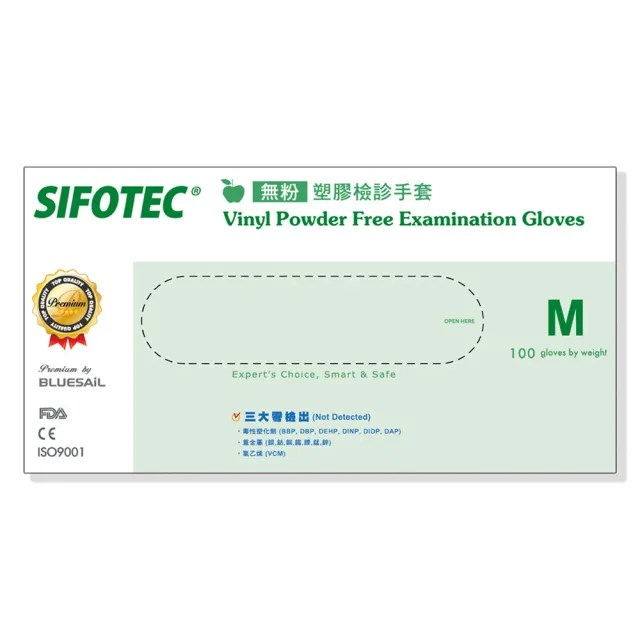 【SIFOTEC】無粉PVC塑膠醫用檢診手套(M)