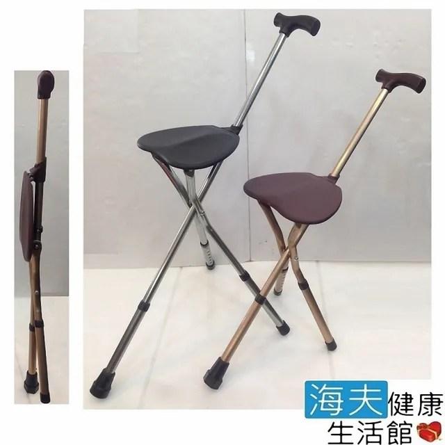 【海夫健康生活館】防滑握把 六段高度調整 手杖椅 拐杖椅(銀灰/香檳金)
