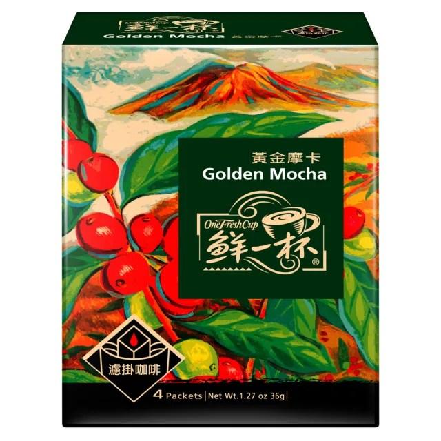 【鮮一杯】黃金摩卡濾掛咖啡(9克x4入)