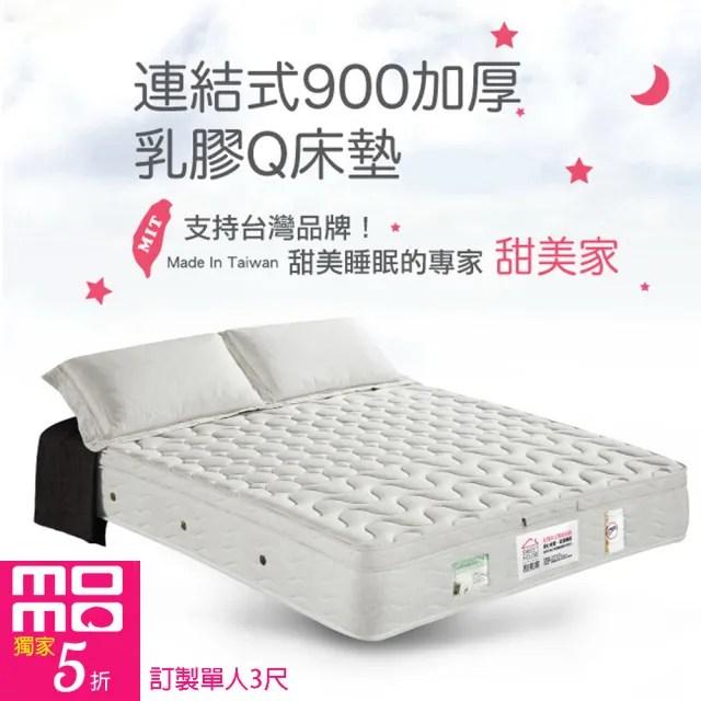 【甜美家】連結式900顆加厚乳膠Q床墊(訂製單人3尺-贈高級全包式保潔墊)