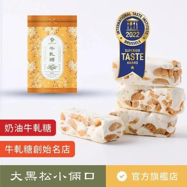【大黑松小倆口】奶油牛軋糖280g(牛軋糖系列)