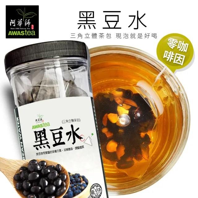 【阿華師茶業】穀早茶-黑豆水15gx30入 共1罐