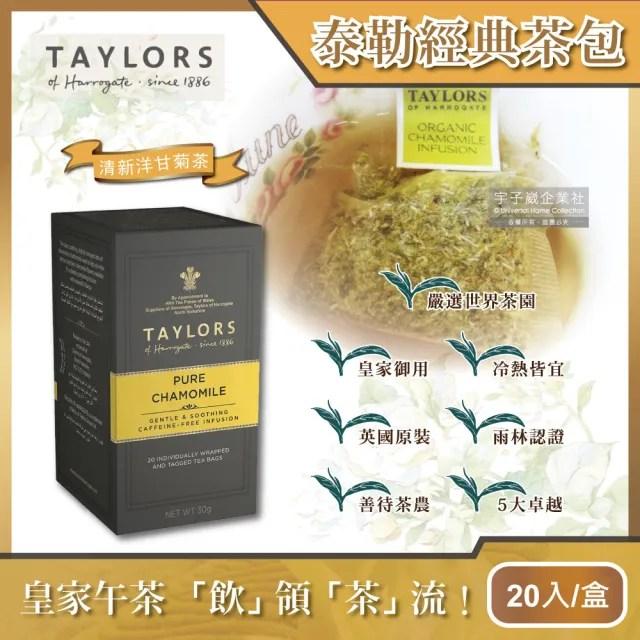 【英國泰勒茶Taylors】清新洋甘菊花茶包 20包/盒 無咖啡因(花草茶/草本茶 有大地的蘋果美譽!)